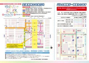 とうかさん交通規制マップ