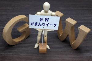 GW2020